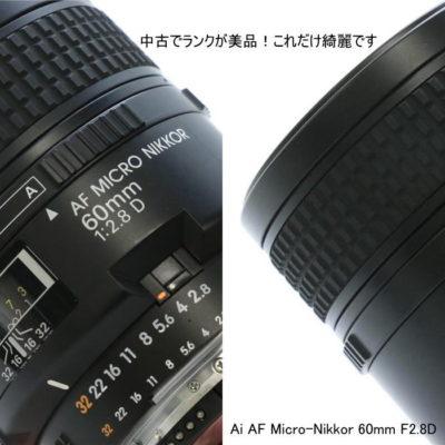 Ai AF Micro-Nikkor 60mm F2.8D