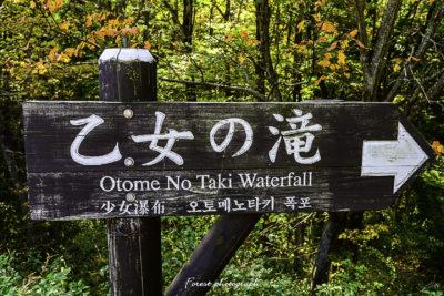 那須塩原市、乙女の滝、入り口看板