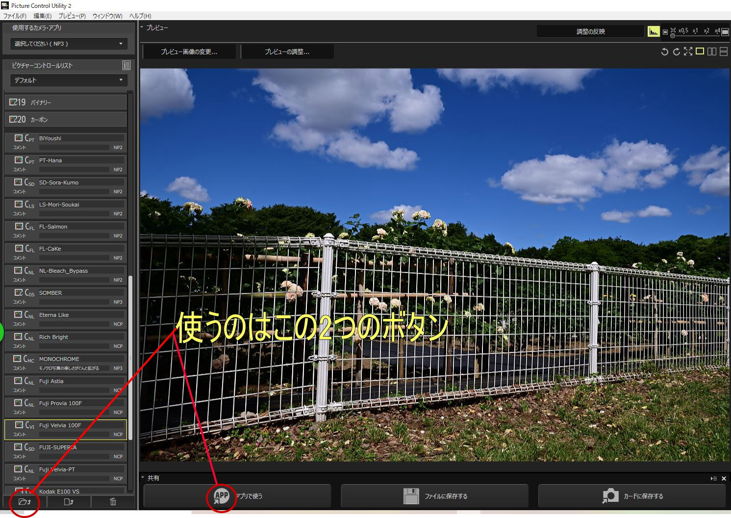 Picture Control Utility 2の使い方